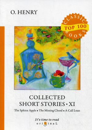 Henry O. Collected Short Stories XI = Сборник коротких рассказов XI: на англ.яз henry o collected short stories xiii the moment of victory no story he also serves