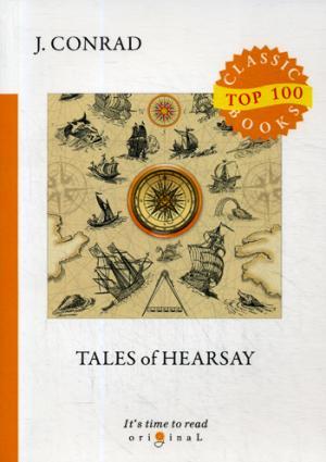 Conrad J. Tales of Hearsay = Рассказы о слухах: на англ.яз conrad j almayers folly