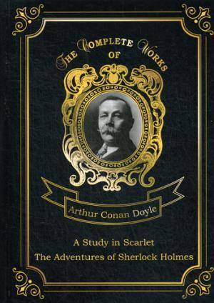 Doyle A.C. A Study in Scarlet • The Adventures of Sherlock Holmes = Этюд в багровых тонах и Приключения Шерлока Холмса. Т. 13: на англ.яз цена 2017