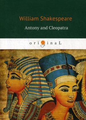 Shakespeare W. Antony and Cleopatra = Антоний и Клеопатра: на англ.яз shakespeare w antony and cleopatra антоний и клеопатра кн на англ яз
