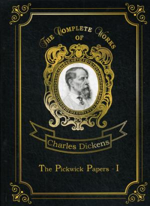 Dickens C. The Pickwick Papers I = Посмертные записки Пиквикского клуба: на англ.яз charles dickens the life and adventures of martin chuzzlewit volume ii