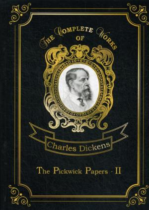 Dickens C. The Pickwick Papers II = Посмерстные записки Пиквиского клуба 2: на англ.яз charles dickens the life and adventures of martin chuzzlewit volume ii