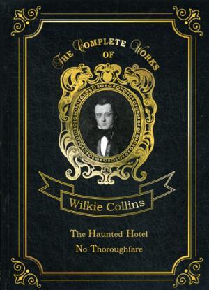 The Haunted Hotel & No Thoroughfare = Отель с приведениями. В тупике: на англ.яз ( Collins W.  )