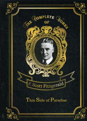 Fitzgerald F.S. This Side of Paradise = По эту сторону рая: на англ.яз
