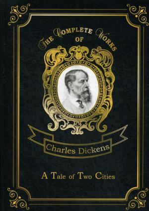 Dickens C. A Tale of Two Cities = Повесть о двух городах. Т. 28: на англ.яз a tale of two cities in chinese and english