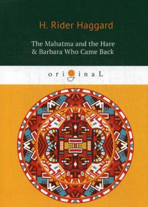 Haggard H.R. The Mahatma and the Hare & Barbara Who Came Back = Махатма и заяц и Барбара вернулась: на англ.яз