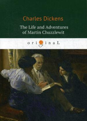 Dickens C. The Life and Adventures of Martin Chuzzlewit = Жизнь и приключения Мартина Чезлвита: на англ.яз charles dickens the life and adventures of martin chuzzlewit volume ii