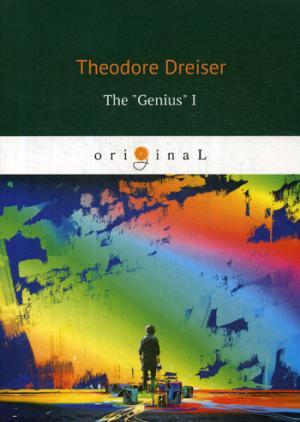 Dreiser T. The Genius I = Гений. Кн. 1: на англ.яз the genius book i youth