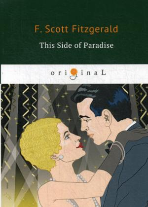 Fitzgerald F.S. This Side of Paradise = По эту сторону рая: роман на англ.яз