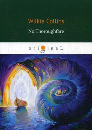 Collins W. No Thoroughfare = В тупике: роман на англ.яз