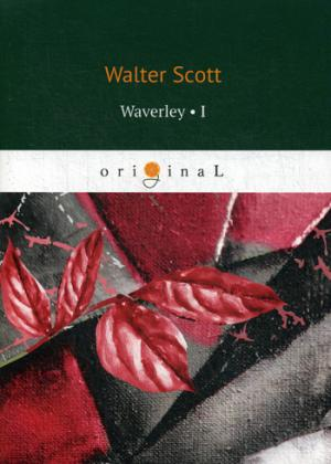 Scott W. Waverley 1 = Уэверли, или Шестьдесят лет назад 1: на англ.яз walter scott the heroes of the scottish highlands collection ivanhoe waverley