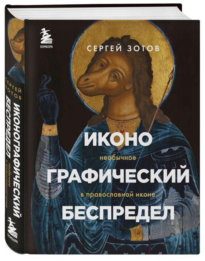 Сергей Зотов - Иконографический беспредел. Необычное в православной иконе обложка книги
