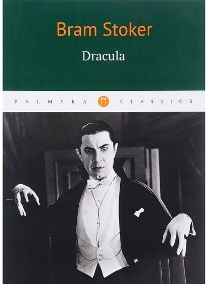 Drakula = Дракула: роман на англ.яз - фото 1