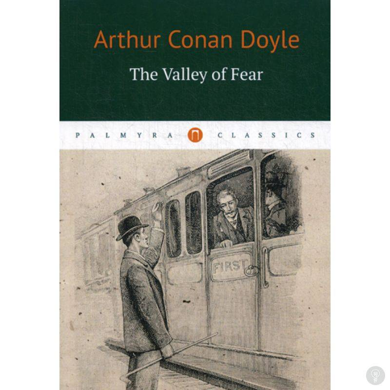 The Valley of Fear = Долина ужаса: роман на англ.яз ( Dayle Arthur Conan  )