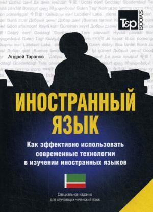 Таранов А.М. Иностранный язык. Как эффективно использовать современные технологии в изучении иностранных языков. Специальное издание для изучающих чеченский язык