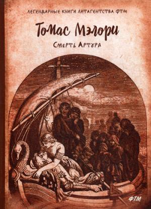 Мэлори Т. - Смерть Артура: роман обложка книги