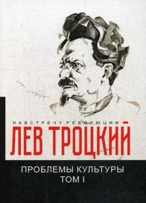 Троцкий Л.Д. Проблемы культуры. Т. 1 троцкий л проблемы международной пролетарской революции