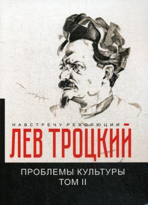 Троцкий Л.Д. Проблемы культуры. Т. 2 троцкий л проблемы международной пролетарской революции