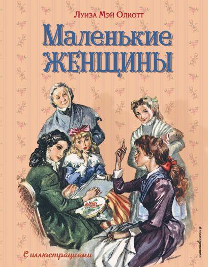 Маленькие женщины (ил. Л. Марайя, Ф. Меррилла) - фото 1