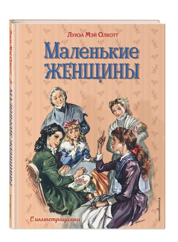Олкотт Луиза Мэй Маленькие женщины (ил. Л. Марайя, Ф. Меррилла)