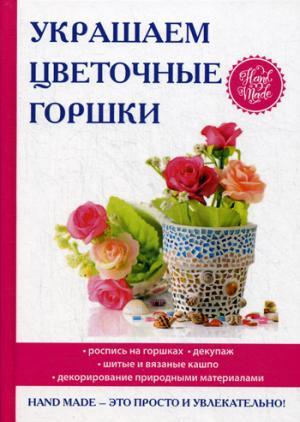горшки Михайлова Е.А. Украшаем цветочные горшки