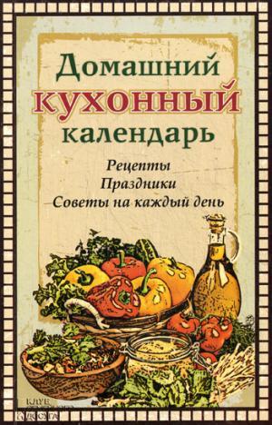 Домашний кухонный календарь Сост. Каянович Л.