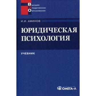 Аминов И.И. - Юридическая психология: Учебник для ВУЗов.... обложка книги