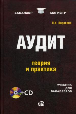 Аудит: теория и практика: учебник для бакалавров. 3-е изд., пераб. + CD..... ( Воронина Л.И.  )