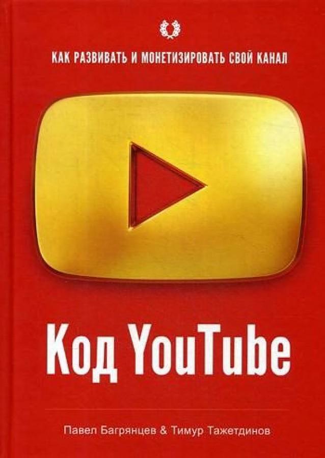 Багрянцев П., Тажетдинов Т. - Код YouTube. Как развивать и монетезировать свой канал обложка книги