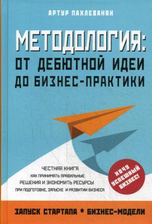 Пахлеванян А. Методология. От дебютной идеи до бизнес-практики бизнес книги бизнес молодость