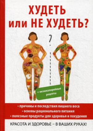 Новиченкова Е.Ю. Худеть или не худеть?
