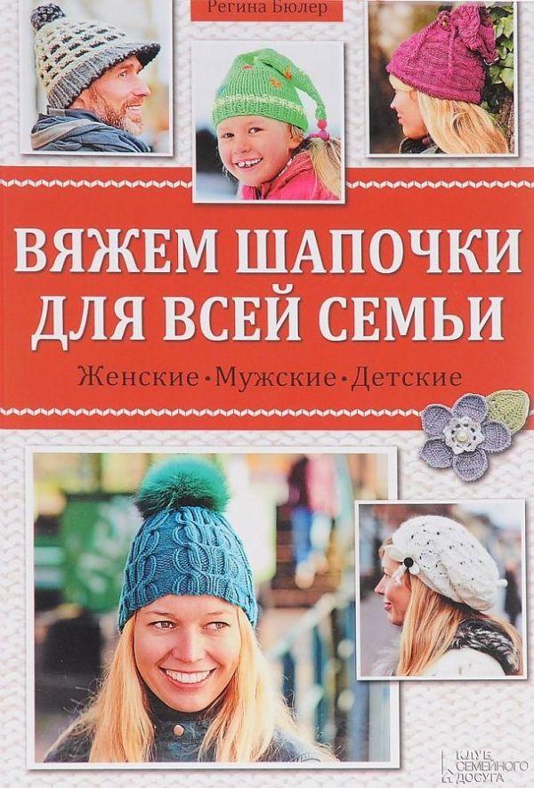 Бюлер Р. Вяжем шапочки для всей семьи. Женские. Мужские. Детские