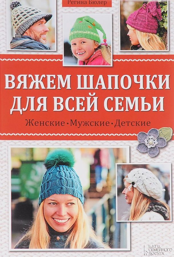 Бюлер Р. - Вяжем шапочки для всей семьи. Женские. Мужские. Детские обложка книги