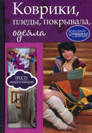Зайцева И.А. Коврики, пледы, покрывала, одеяла