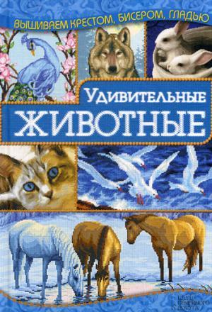 Наниашвили И. Удивительные животные