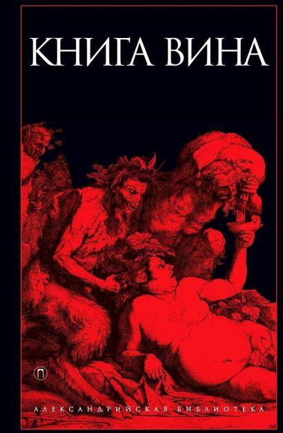 Книга Вина: антология - фото 1