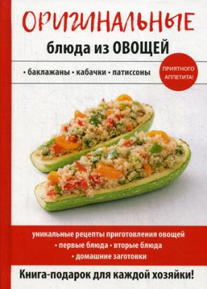 Ред.-сост. Путятинская Н.Е. Оригинальные блюда из овощей