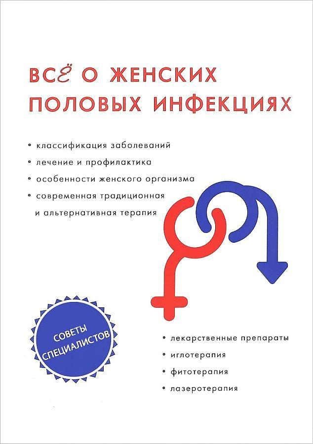 Под ред. Бережновой И.А. - Все о женских половых инфекциях обложка книги