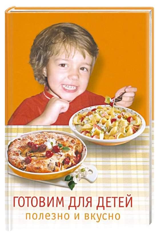 Фото - Готовим для детей пигулевская и готовим для малышей детское питание от рождения до школы