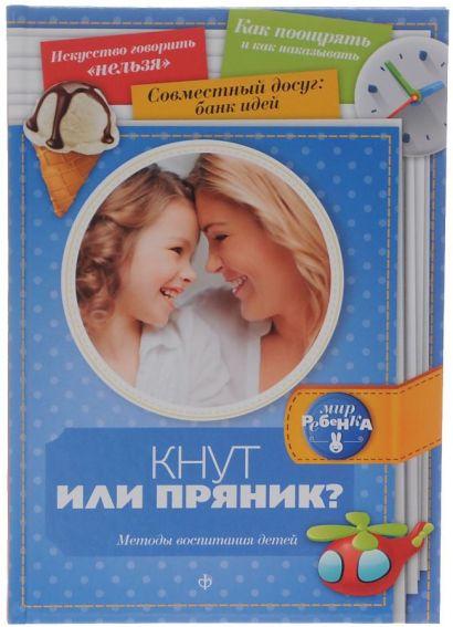Кнут или пряник? Методы воспитания детей - фото 1