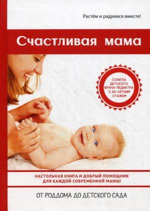 Тожа О. Счастливая мама струговщикова о будь счастливой мамой как найти любимую работу и воспитывать ребенка