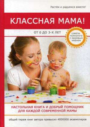 Биддалф С. Классная мама! От 0 до 3 лет. Настольная книга и добрый помощник для каждой современной мамы