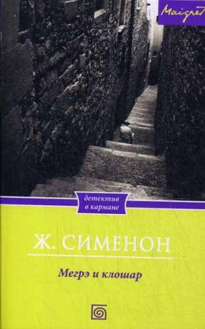 Сименон Ж. - Мегрэ и клошар обложка книги