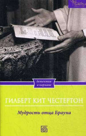 Честертон Г. - Мудрость отца Брауна обложка книги