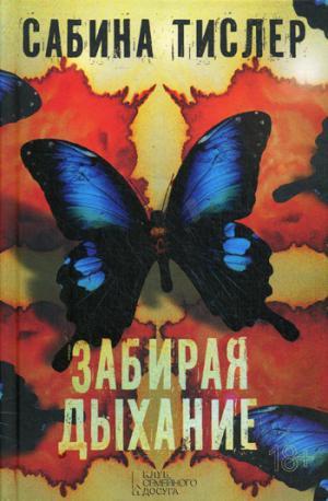 Забирая дыхание: роман Тислер С.