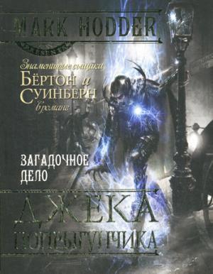 Загадочное дело Джека-Попрыгунчика: роман Ходдер М.