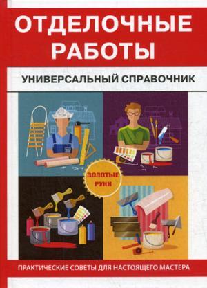Захарченко В.В. Отделочные работы. Универсальный справочник волина н отделочные работы потолки