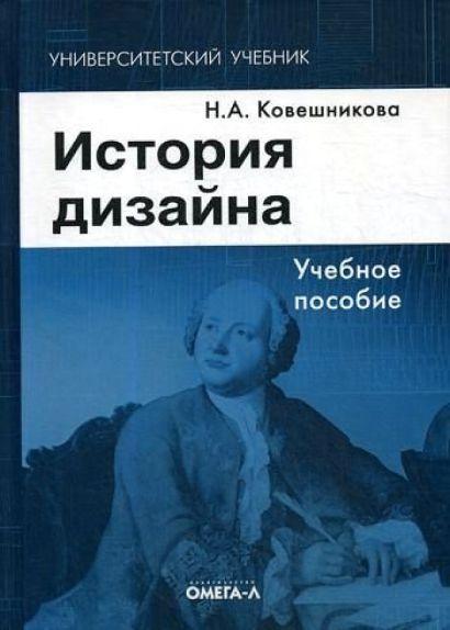 История дизайна: Учебное пособие. 6-е изд., стер - фото 1