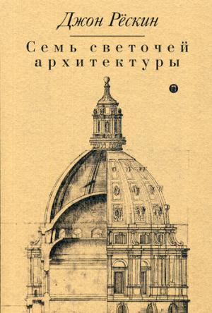 Семь светочей архитектуры ( Рескин Дж.  )