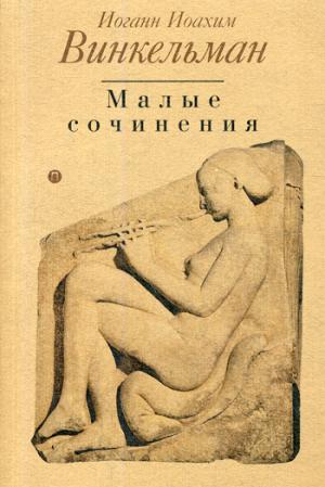 Zakazat.ru: Малые сочинения. Винкельман И.И.